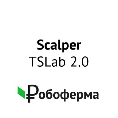 скачать робота tslab scalper 2.0