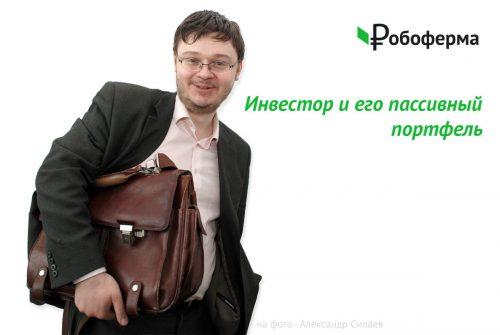 Инвестор и его пассивный портфель