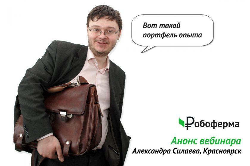 Анонс вебинара Александра Силаева портфель опыта