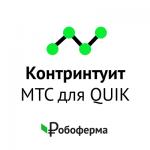 МТС для QUIK Контритуит