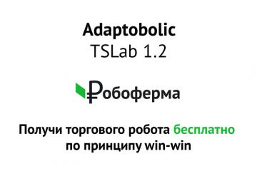 Торговый робот TSLab бесплатно