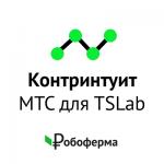 МТС Контринтуит