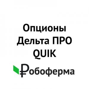 Опционы Дельта ПРО робот